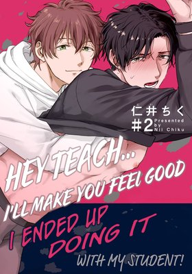 Hey Teach... I'll Make You Feel Good (2)