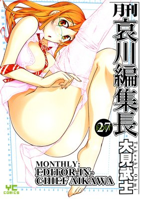 Monthly: Editor-in-Chief Aikawa (27)