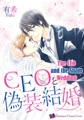 The Ceo And The Sham Wedding