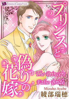The Prince's False Bride