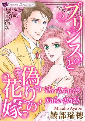 The Prince's False Bride