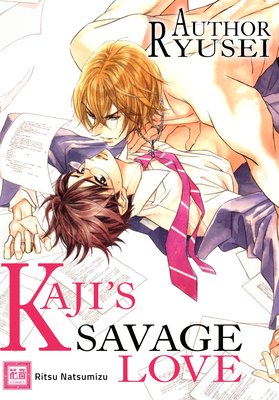 Author Ryusei Kaji's Savage Love