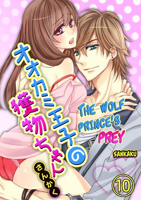 The Wolf Prince's Prey (10)