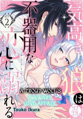 A Proud Wolf's Awkward Love Affair (2)