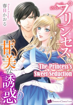 The Princess's Sweet Seduction