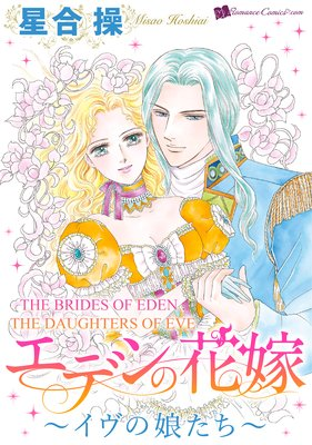 The Brides Of Eden : The Daughters Of Eve
