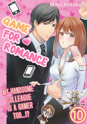 Game for Romance -My Handsome Colleague Is a Gamer Too...!?- (10)
