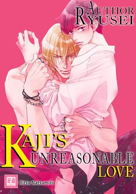 Author Ryusei Kaji's Unreasonable Love
