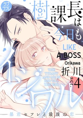 Like a Boss -the Tyrant and Me in Bed til the End- (4)