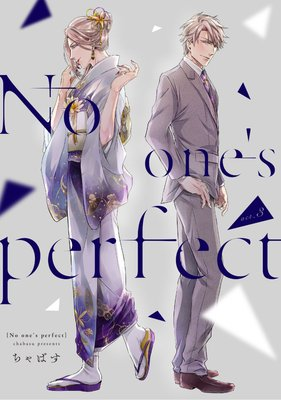 No one's perfect (3)