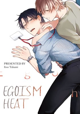Egoism Heat [Plus Bonus Page and Digital-Only Bonus]