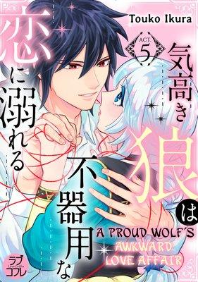 A Proud Wolf's Awkward Love Affair