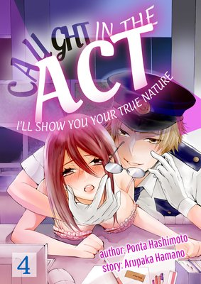 Caught in the Act! -I'll Show You Your True Nature- (4)