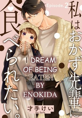 I Dream of Being Eaten by Enokida (2)