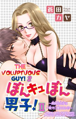 The Voluptuous Guy! 2 -A Girl who Turns into a Guy Is Twice as Sexy!?- (11)