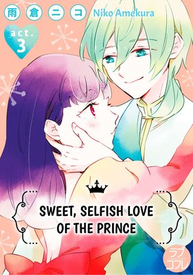 Sweet, Selfish Love of the Prince (3)