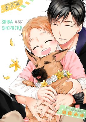 Shiba and Shepherd -Bonus Story-
