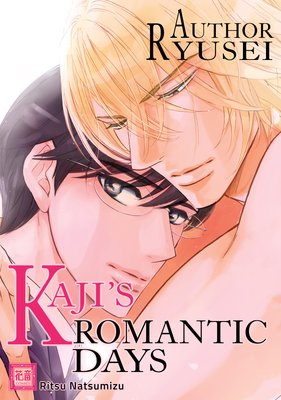 Author Ryusei Kaji's Romantic Days [Plus Digital-Only Bonus]