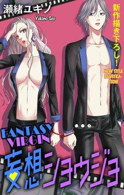 Fantasy Virgin (3)