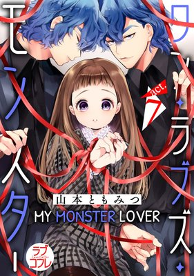 My Monster Lover (7)