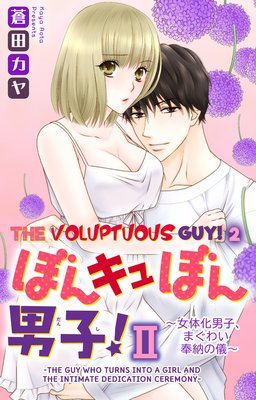 The Voluptuous Guy!2 -The Guy who Turns Into a Girl and the Intimate Dedication Ceremony-