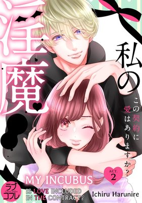 My Incubus -Is Love Included in the Contract?-