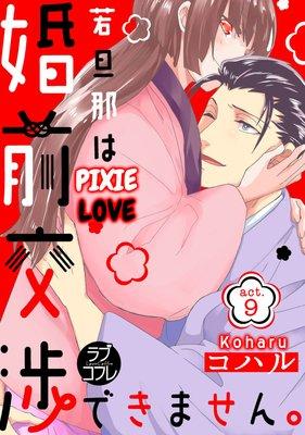 Pixie Love (9)