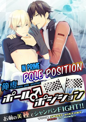 In Prime Pole Position -Your Sweet Victory Seed Is Mine!!-