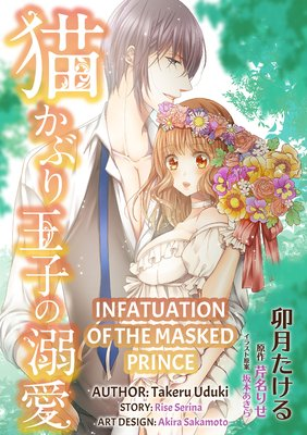 Infatuation of the Masked Prince