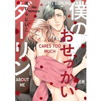 My Darling Cares Too Much About Me [Plus Renta!-Only Bonus]