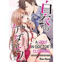 A Wolf in Doctor's Clothing -Why is His Touch so Good?-