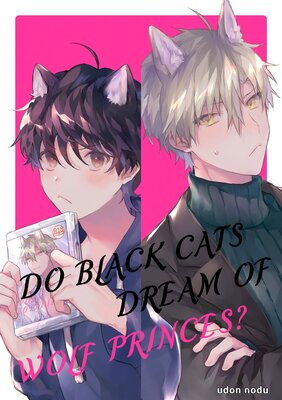Do Black Cats Dream of Wolf Princes? (3)