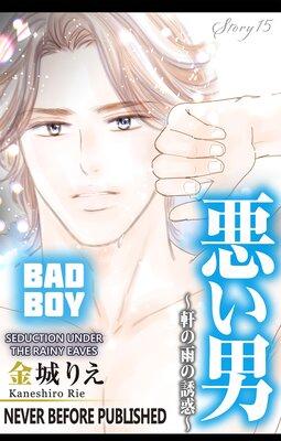 Bad Boy -Seduction Under the Rainy Eaves- (15)