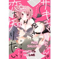 Miss Succubus Wants to Find Love