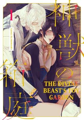 The Divine Beast's Toy Garden