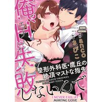 I Never Fail at Making Love -Plastic Surgeon Takaoka's Dominant Touch-