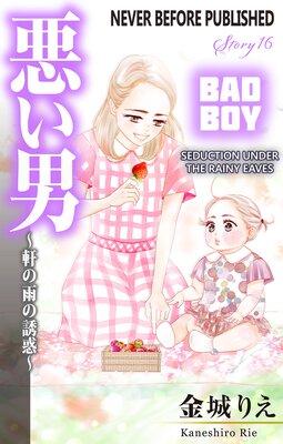 Bad Boy -Seduction Under the Rainy Eaves- (16)