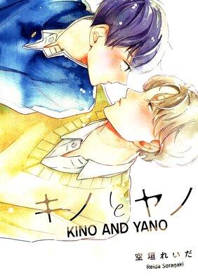 Kino and Yano (5)