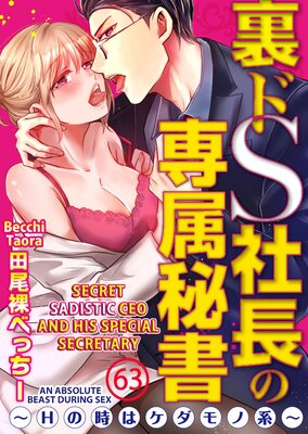 Secret Sadistic CEO and His Special Secretary -An Absolute Beast During Sex- 63