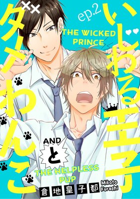 The Wicked Prince and The Helpless Pup (2)