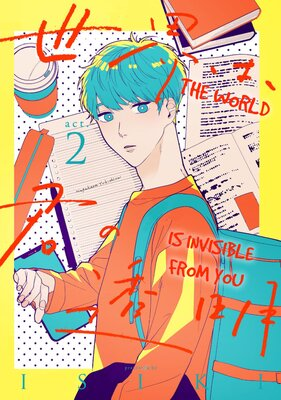 The World Is Invisible From You (2)