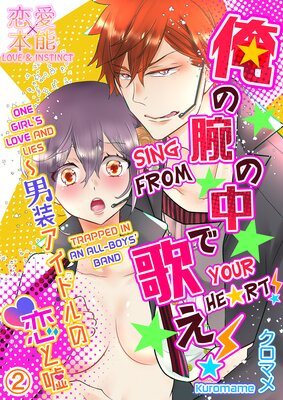 Sing From Your Heart! -One Girl's Love And Lies Trapped In An All-Boys' Band- (2)