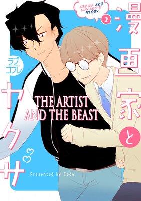 The Artist and the Beast -Bonus Chapter- Azuma and Nakano's Story (27)