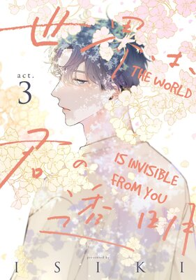 The World Is Invisible From You (3)