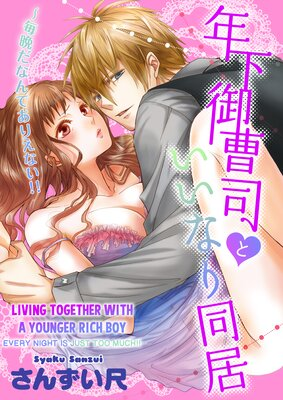 Living Together with a Younger Rich Boy -Every Night Is Just Too Much!!-
