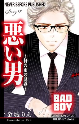 Bad Boy -Seduction Under the Rainy Eaves- (18)