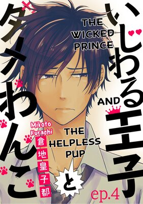 The Wicked Prince and The Helpless Pup (4)