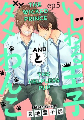 The Wicked Prince and The Helpless Pup (5)