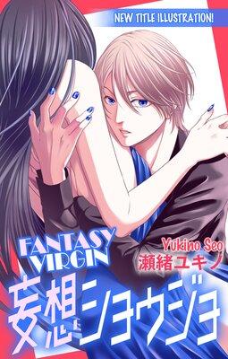 Fantasy Virgin (16)