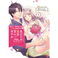 Shall I Swear True Love, Makoto? -Please Be My First-